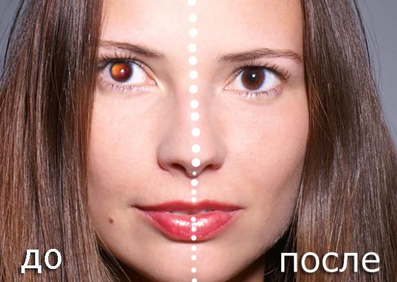 Удалить эффект красных глаз